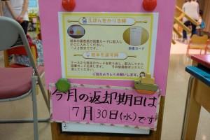 2014_0716絵本の日0008_R