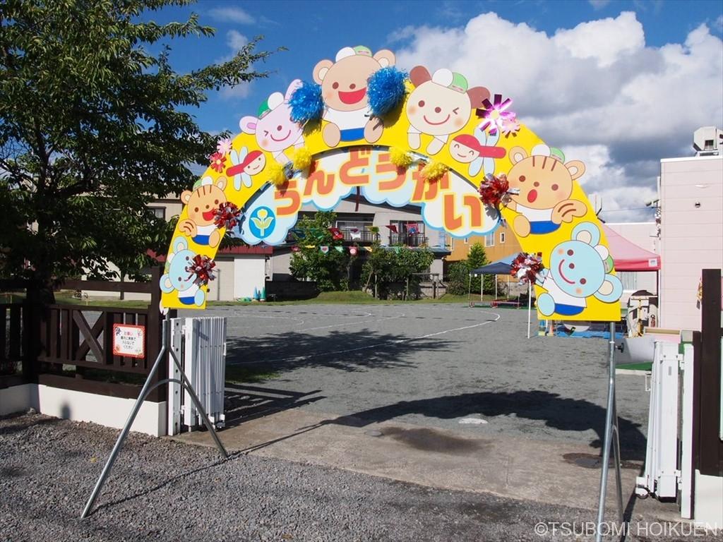平成27年9月5日(土)★今日の運動会は予定通り行います★