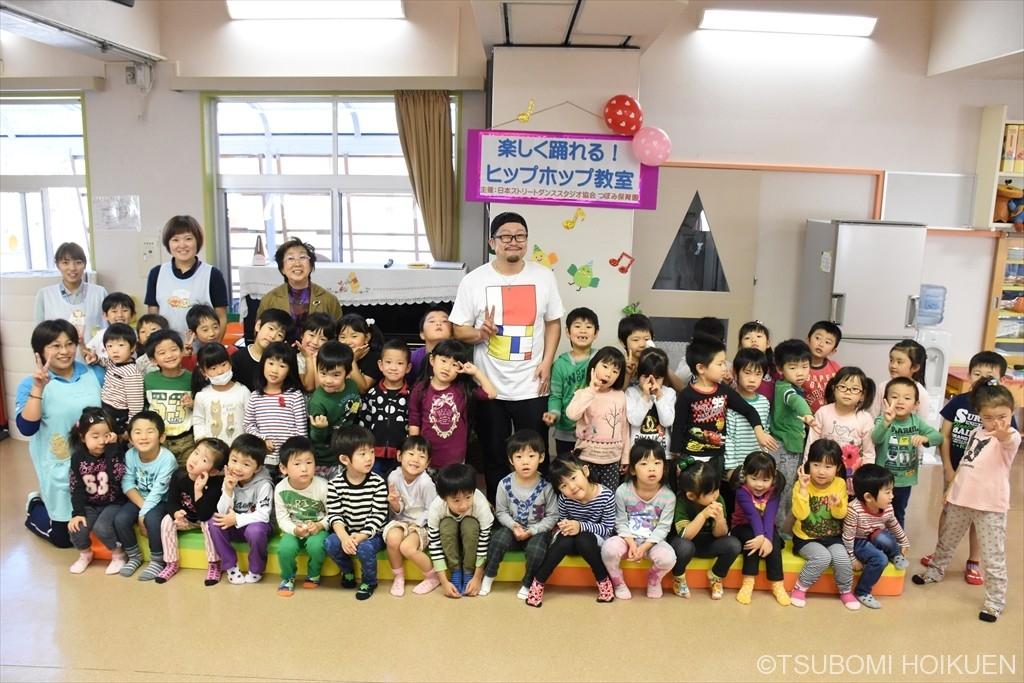 ダンスって楽しいなあ!!ヒップホップ教室(日本ストリートダンススタジオ協会主催)