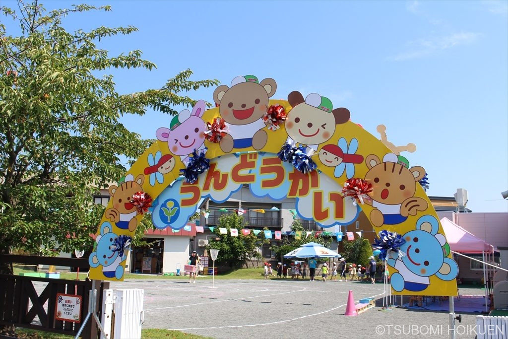 平成29年9月9日(土)★今日の運動会は予定通り行います★