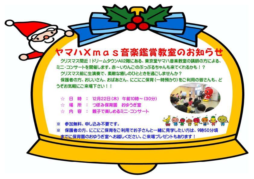 ★ヤマハXmas音楽鑑賞教室のお知らせ★