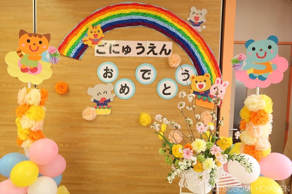 ご入園おめでとうございます<平成29年度つぼみ保育園 入園式>