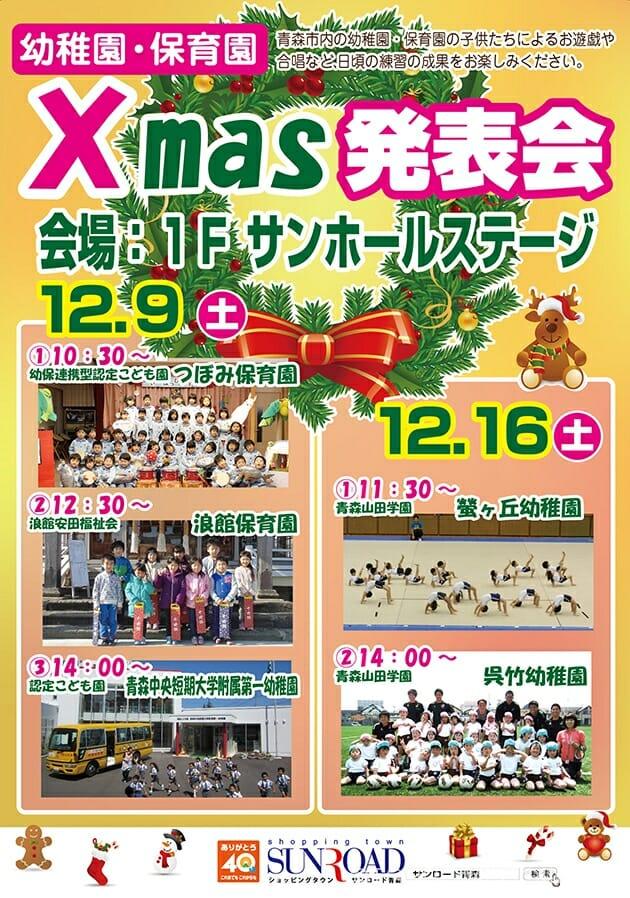 ☆サンロード青森・クリスマス発表会2017のお知らせ☆