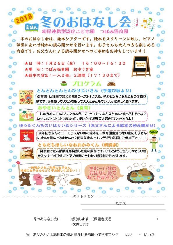 2018年☆冬のおはなし会のお知らせ☆