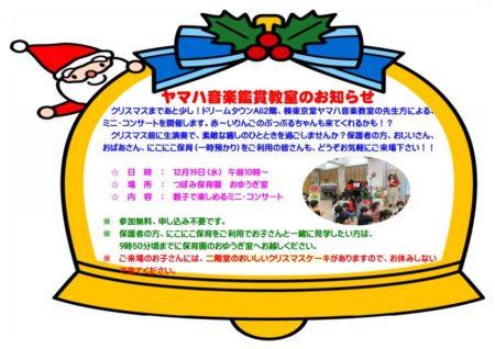 クリスマス前に素敵な音楽を…★ヤマハ音楽鑑賞教室のお知らせ★